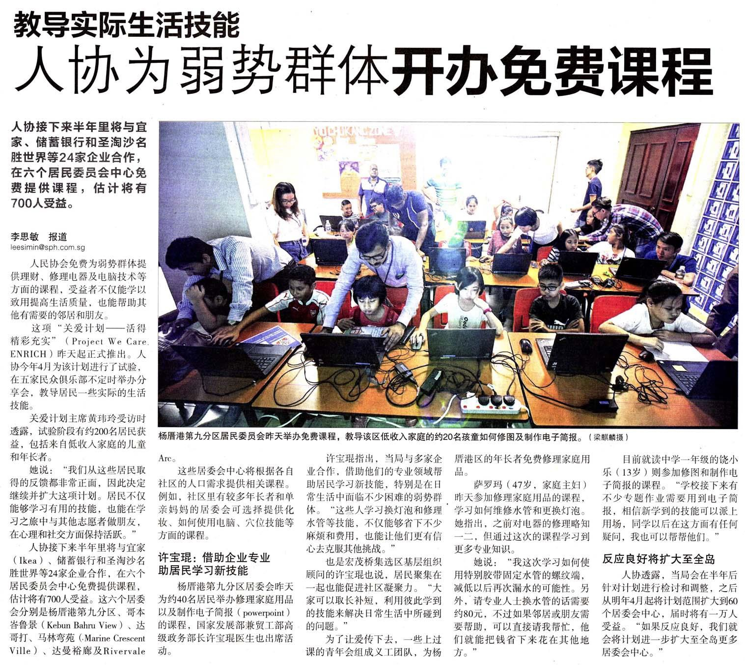 "Lianhe ZaoBao (10 Jul, p6), ""PA conducts free classes for the vulnerable"""