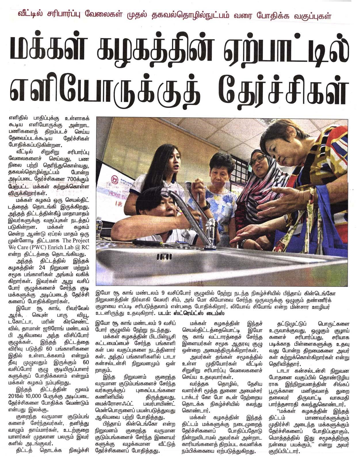"Tamil Murasu (10 Jul, p2), ""People's Association equips vulnerable residents with basic skills"""